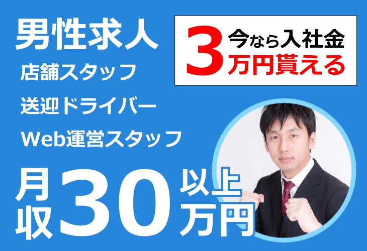 男性求人(店舗スタッフ・送迎ドライバー・Web運営スタッフ)