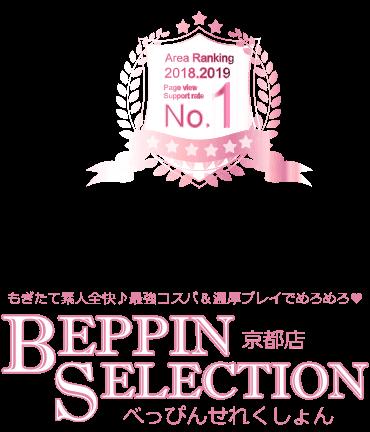 京都のデリヘル店 BEPPIN SELECTION 京都店「べっぴんセレクション 京都店」