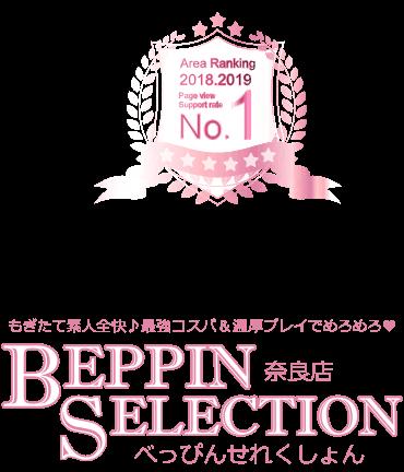 奈良のデリヘル店 BEPPIN SELECTION 奈良店「べっぴんセレクション 奈良店」