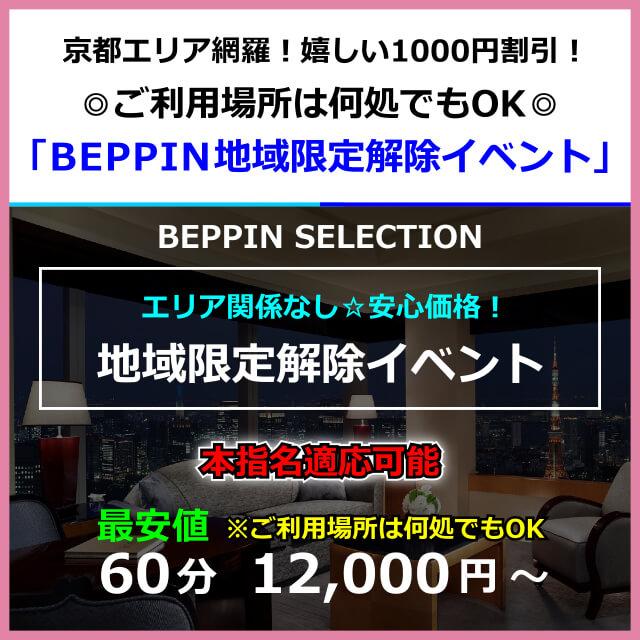 「BEPPIN地域限定解除イベント」