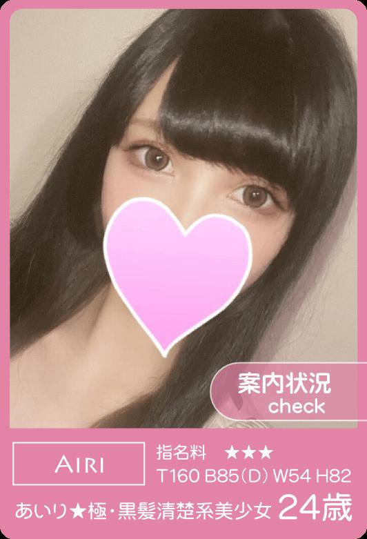 あいり★極・黒髪清楚系美少女