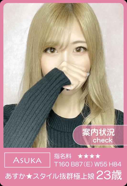 あすか★キレカワ最強美女