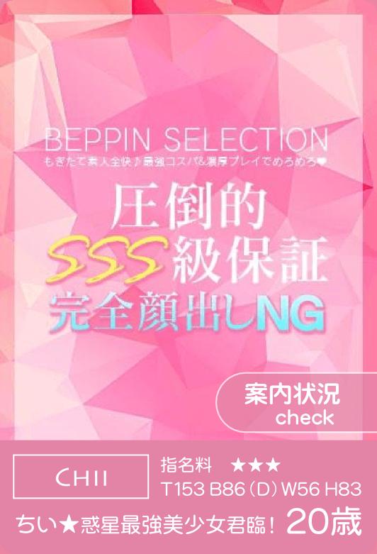 ちい★惑星最強美少女君臨!