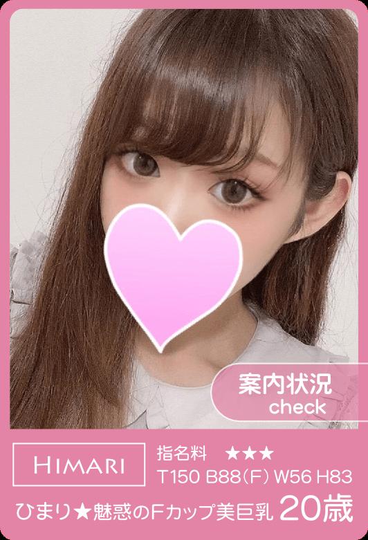 ひまり★魅惑のFカップ美巨乳