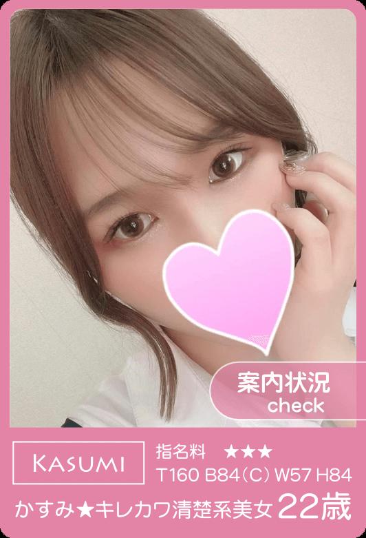 かすみ★純白のトキメキを!