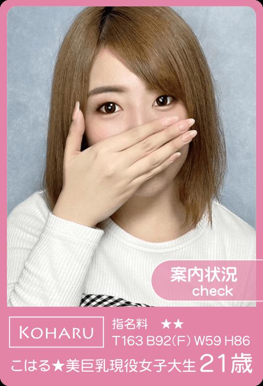 こはる★巨乳現役女子大生