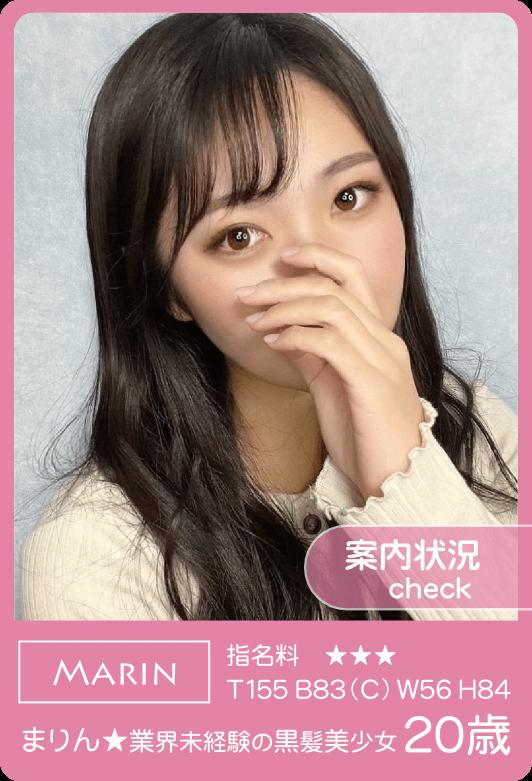まりん★業界未経験の黒髪美少女