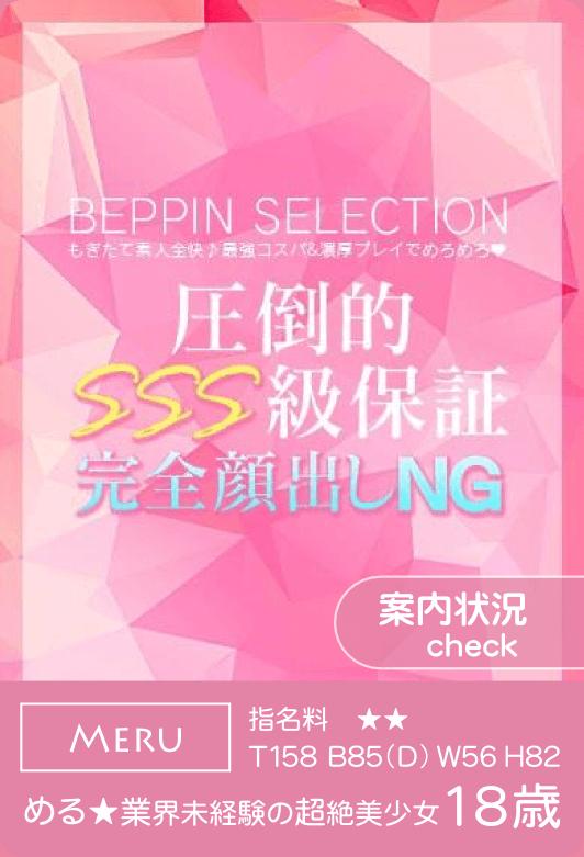 める★業界未経験の超絶美少女