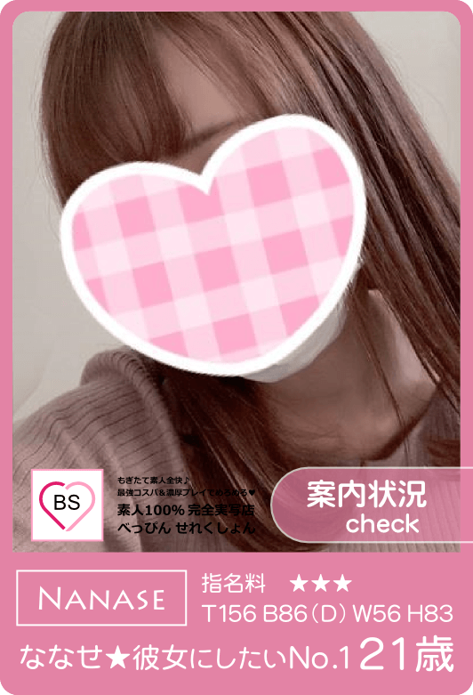 ななせ★彼女にしたいNo.1