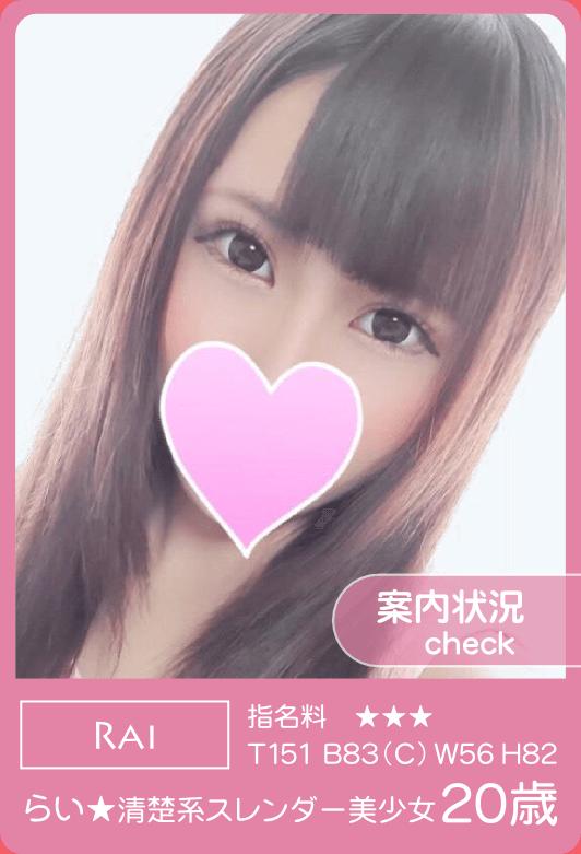 らい★清楚系スレンダー美少女