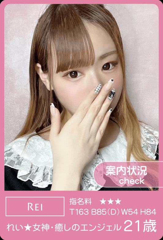 れい★癒しのエンジェル降臨!