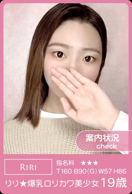 りり★可愛さの頂き!!