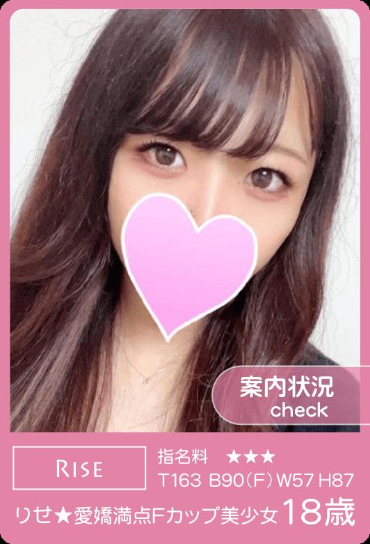 りせ★愛嬌満点Fカップ美少女