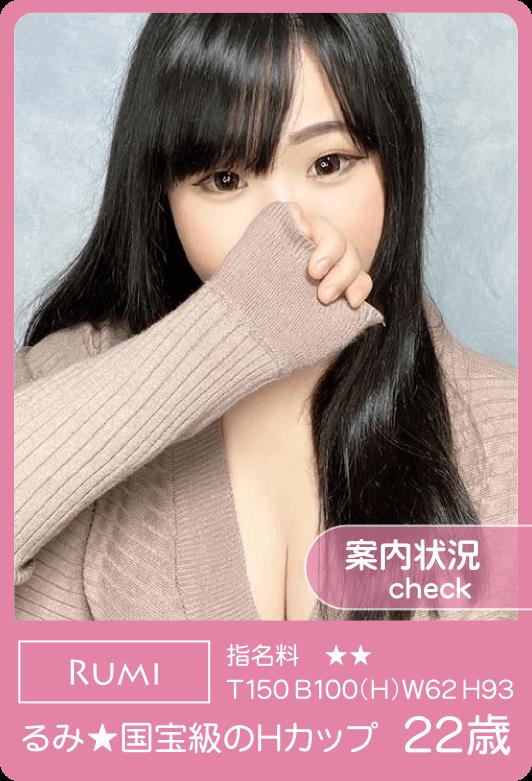 るみ★国宝級のHカップ