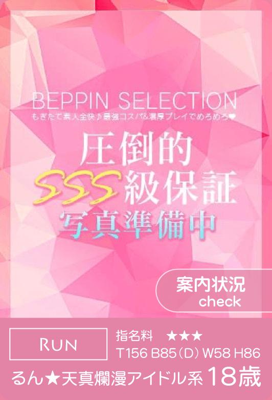 るん★天真爛漫アイドル系