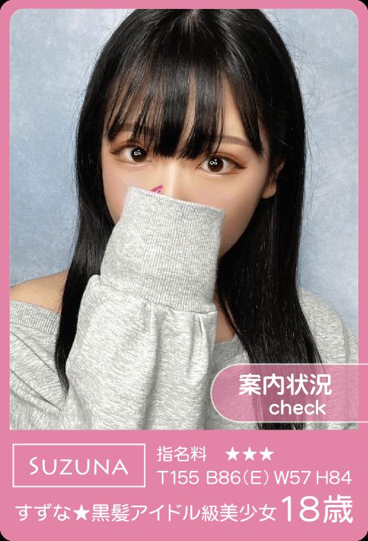 すずな★黒髪アイドル級美少女