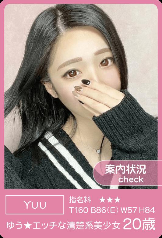 ゆう★光輝く清楚系美少女!