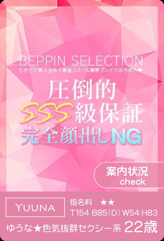 ゆうな★色気抜群セクシー系