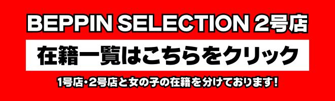BEPPIN SELECTION 2号店の出勤情報